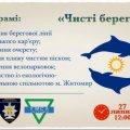 У Житомирі всіх запрошують взяти участь у прибиранні території біля Соколовського кар'єру