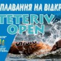 """У Житомирі відбудеться турнір з плавання на відкритій воді """"Teteriv open"""""""