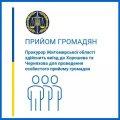Прокурор Житомирської області здійснить особистий прийом громадян у селищах міського типу Хорошів та Черняхів