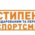 110 стипендій міського голови отримають обдаровані та перспективні спортсмени Житомира