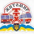 Житомирське ТТУ відремонтує свої приміщення за півмільйона гривень