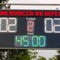 """Житомирський ФК """"Полісся"""" зіграв із рівненським """"Вересом"""" у товариському матчі"""