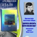 У Житомирі відбудеться презентація поетичної збірки, присвяченої пам'яті Юрка Ґудзя