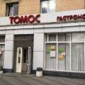 """Житомирян та гостей міста запрошує до себе оновлений магазин """"ТОМОС"""""""