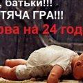"""Батьки, будьте пильні: на зміну """"синьому киту"""" в Україну прийшла нова смертельна гра"""