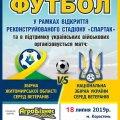 В Коростені відбудеться товариський футбольний матч