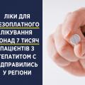 Найбільша партія препаратів проти гепатиту C вирушила в регіони: пацієнти отримають безоплатне інноваційне лікування