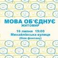 Сьогодні у Житомирі відбудеться акція на підтримку мовного закону