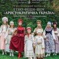 На Житомирщині відбудеться унікальне етно-фешн-шоу «Аристократична Україна»