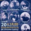 Цими вихідними в Бердичеві пройде фестиваль Hip-hop культури.