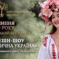 Етнічний одяг продемонструють на фестивалі-показі «Аристократична Україна» в Радомишлі