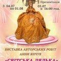 З 4 липня по 1 серпня в Житомирі буде проходити виставка авторських робіт Анни Янчук «Світська лялька»