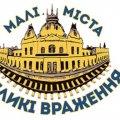 Малин,Червоне, Коростишів, Глибочиця і Городське – переможці конкурсу «Малі міста-великі враження»
