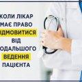 Чи правда, що лікар може відмовитися від пацієнта?