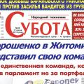 "У Житомирі хтось знову скупив частину тиражу газети ""Субота"""