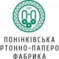 Суд зупинив виробництво ТОВ «Понінківська картонно-паперова фабрика Україна»