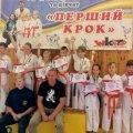 Бердичівські каратисти успішно виступили на турнірі в Козятині