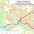 У Житомирі на вихідних буде змінено рух громадського транспорту