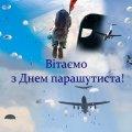 Сьогодні – Міжнародний день парашутиста