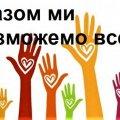 В Ємільчино збирають кошти для виготовлення і встановлення нового пам'ятного знаку жертвам Голодоморів