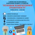 """Університет людей поважного віку в Житомирі запрошує на курси з """"Основ комп'ютерної грамотності"""""""