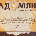 """Радомишльська громада запрошує любителів смачно поїсти на фестиваль """"Радомлин"""""""