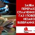 Як написати заяву на перерахунок коштів за опалення та газ