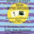 """В Житомирі для школярів запускається проект """"Школа творчих книголюбів"""""""