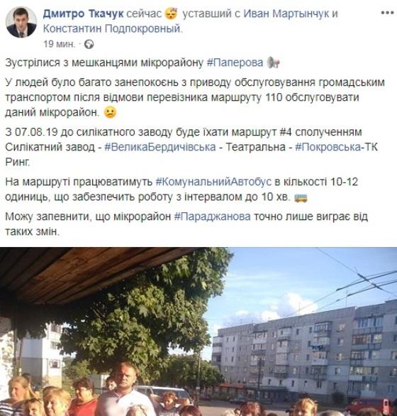 Заступник міського голови Дмитро Ткачук забув жителям якого мікрорайону потрібно допомагати? ФОТО