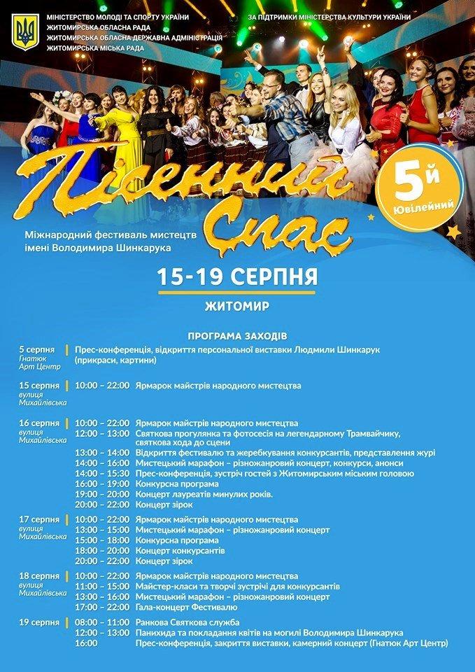 Запрошуємо житомирян на V ювілейний фестиваль мистецтв «Пісенний Спас». ПРОГРАМА заходу