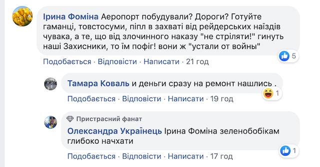 Президент України Володимир Зеленський приїде на Житомирщину, але не у Житомир?