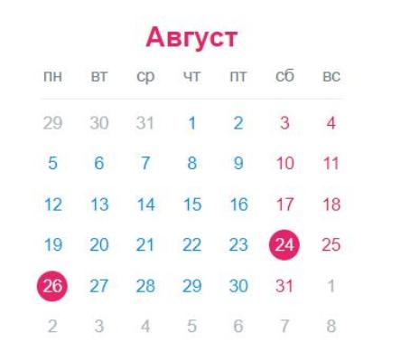Сколько украинцы будут отдыхать в августе