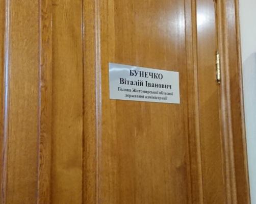 Нова табличка на дверях кабінету нового голови Житомирської ОДА. ФОТО