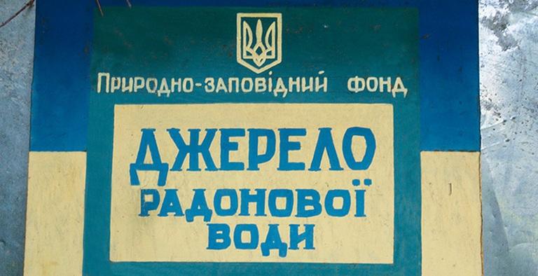 Радонові джерела у Житомирі. ФОТО