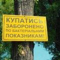У Житомирі, Коростені та Новоград-Волинському заборонили купатись в річках