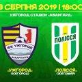 Завтра житомирське «Полісся» зіграє другий матч сезону в Ужгороді