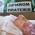 За місяць жителі Житомирської області заплатили за комунальні послуги майже 160 млн грн