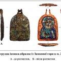 Знайдена в Житомирі натільна іконка виявилася рідкісною. ФОТО
