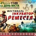 """В Малині відбудеться фестиваль """"Інкубатор ремесел"""""""