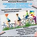 У Новограді до Дня Державного Прапора відбудеться велопробіг
