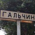 В Андрушевском районе приготовленный под заказ поминальный обед отправил в больницу 12 человек. ФОТО