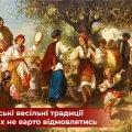Українські весільні традиції від яких не варто відмовлятись