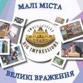 Вже у серпні на Житомирщині стартують проекти «Малі міста – великі враження»