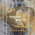 В Житомирі відбудеться презентація художньої виставки, під час якої одному з відвідувачів подарують картину