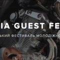 У Житомирі відбудеться фестиваль молодіжної культури Avia Guest Fest