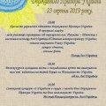 Які заходи відбудуться в Новограді на День Державного Прапора та День незалежності України