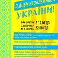 Як у Житомирі святкуватимуть День Незалежності України
