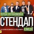 У Житомирі відбудеться перша україномовна стендап комедія