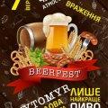 В Житомирі пройде Beer Fest