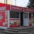 """В Бердичеві у магазині """"Єрмолинські напівфабрикати"""" обдурюють покупців?"""